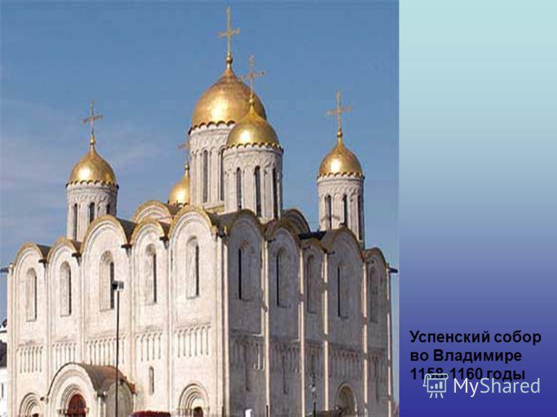 Успенский собор во Владимире 1158-1160 годы