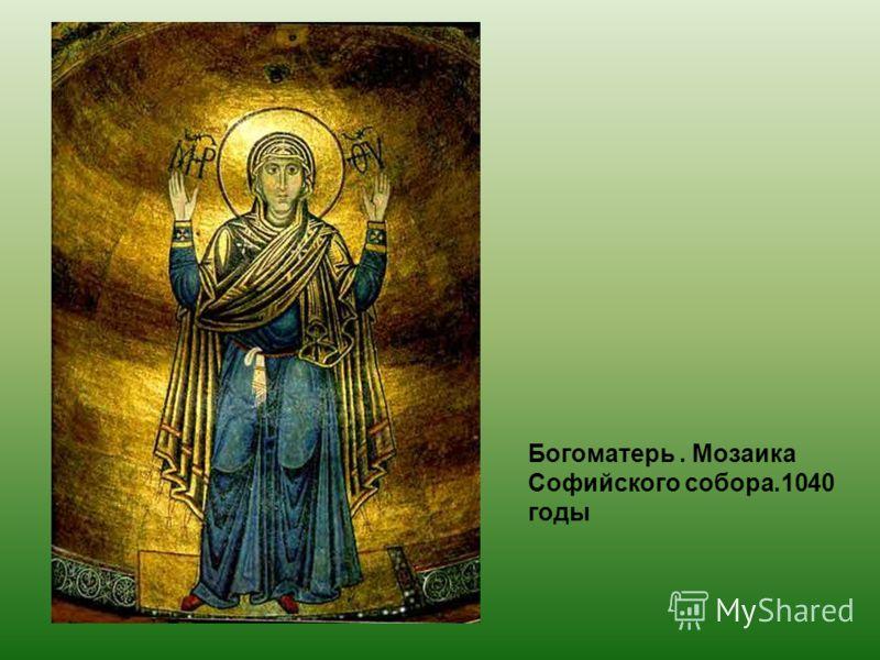 Богоматерь. Мозаика Софийского собора.1040 годы