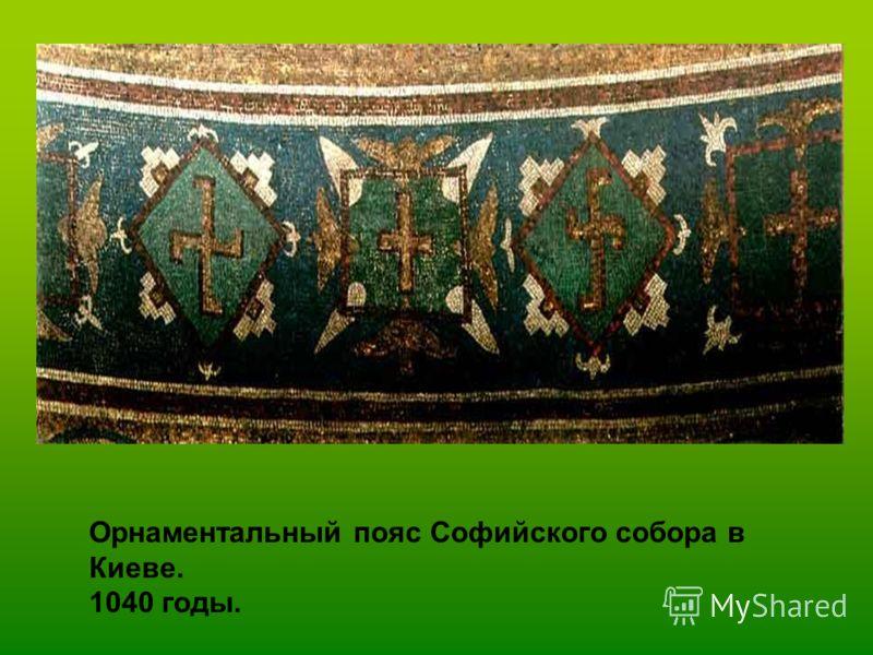 Орнаментальный пояс Софийского собора в Киеве. 1040 годы.