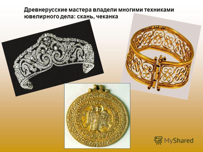 Древнерусские мастера владели многими техниками ювелирного дела: скань, чеканка
