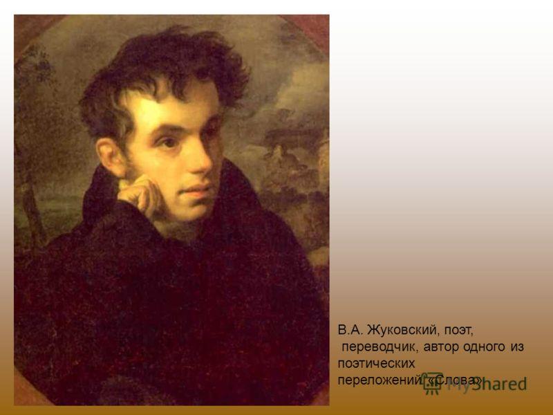 В.А. Жуковский, поэт, переводчик, автор одного из поэтических переложений «Слова»