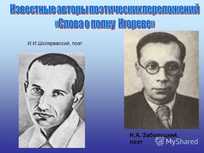 Н.А. Заболоцкий, поэт И.И.Шкляревский, поэт