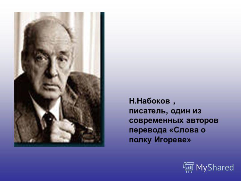 Н.Набоков, писатель, один из современных авторов перевода «Слова о полку Игореве»