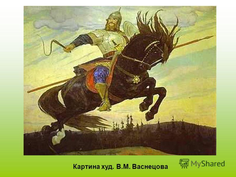 Картина худ. В.М. Васнецова