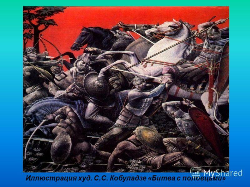 Иллюстрация худ. С.С. Кобуладзе «Битва с половцами»