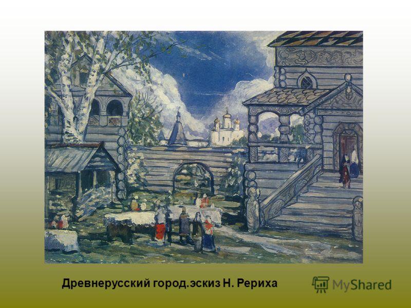 Древнерусский город.эскиз Н. Рериха