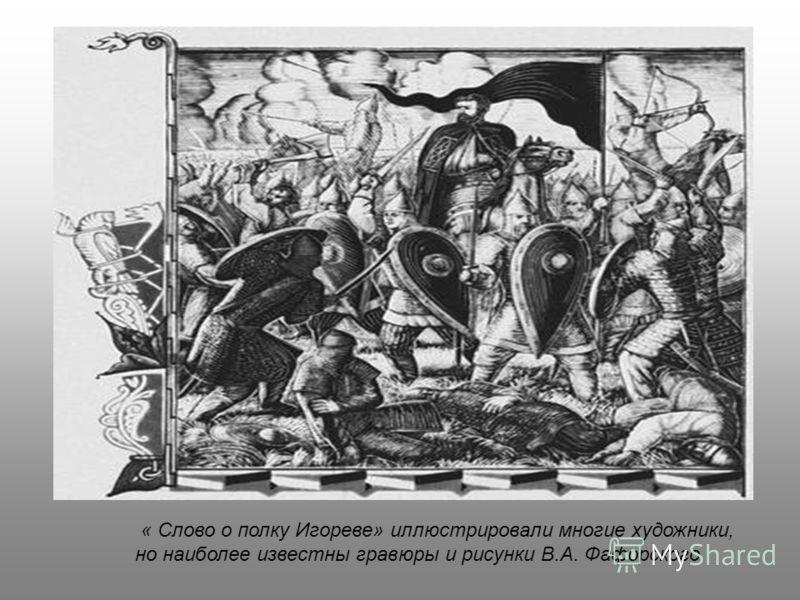 « Слово о полку Игореве» иллюстрировали многие художники, но наиболее известны гравюры и рисунки В.А. Фафорского