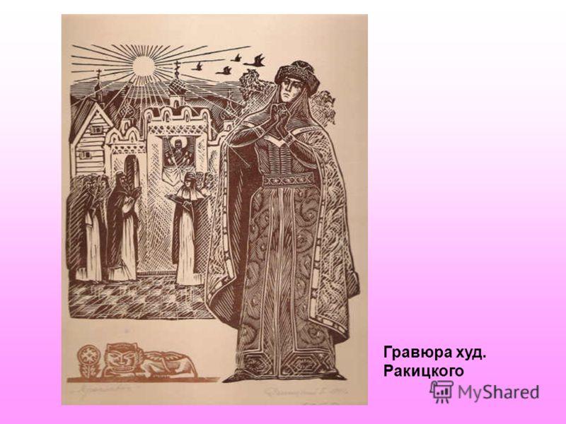 Гравюра худ. Ракицкого
