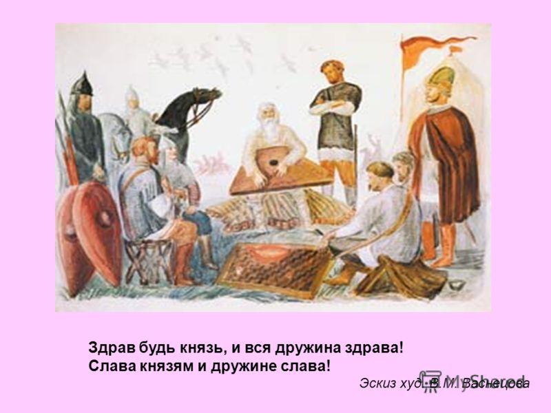 Здрав будь князь, и вся дружина здрава! Слава князям и дружине слава! Эскиз худ. В.М. Васнецова