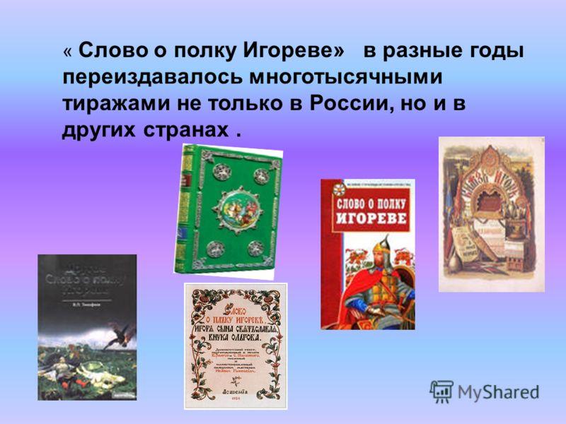 « Слово о полку Игореве» в разные годы переиздавалось многотысячными тиражами не только в России, но и в других странах.