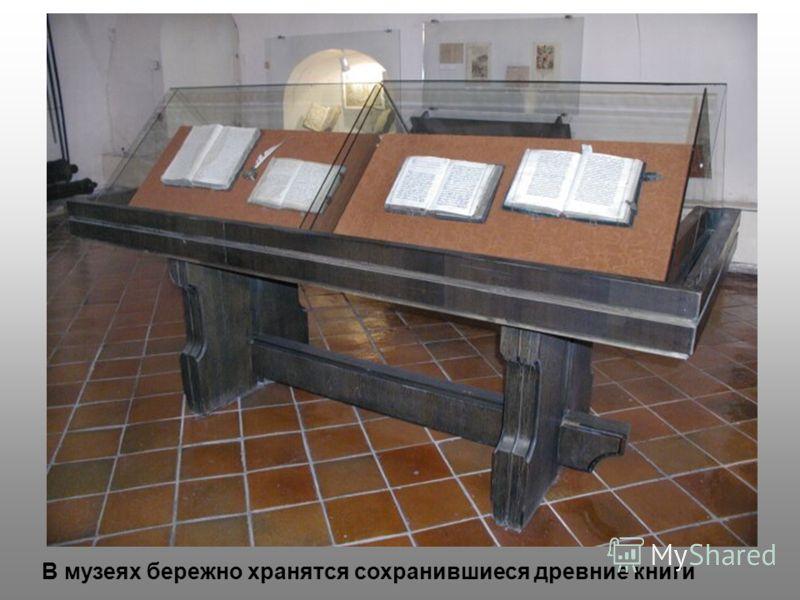 В музеях бережно хранятся сохранившиеся древние книги