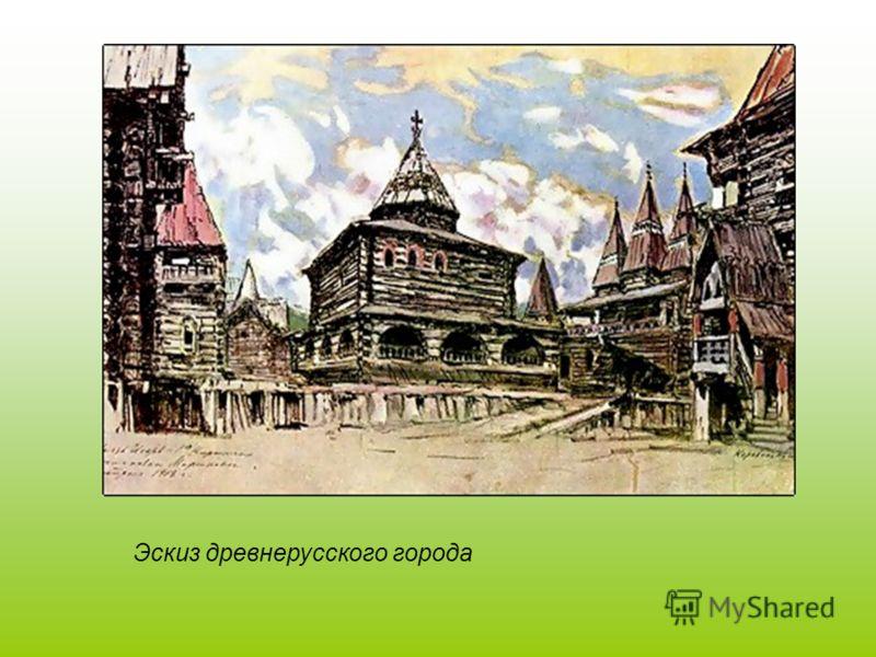 Эскиз древнерусского города