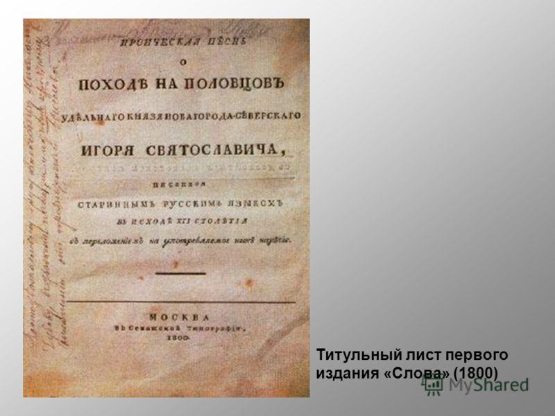 Титульный лист первого издания «Слова» (1800)