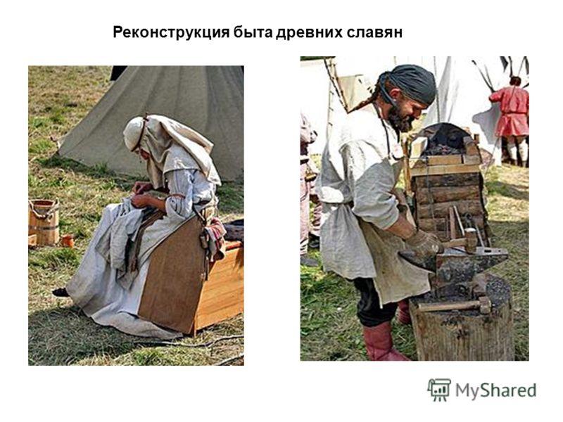 Реконструкция быта древних славян