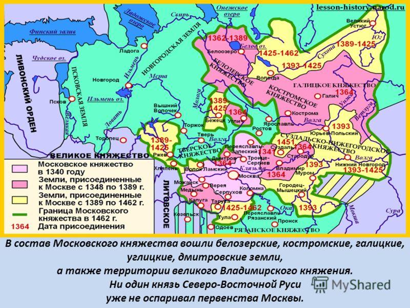 даты вхождения рязанского княжества в состав московского госудраст недели