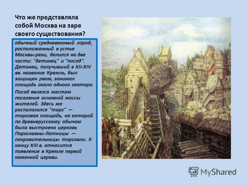 Что же представляла собой Москва на заре своего существования? обычный средневековый город, расположенный в устье Москвы-реки, делился на две части: