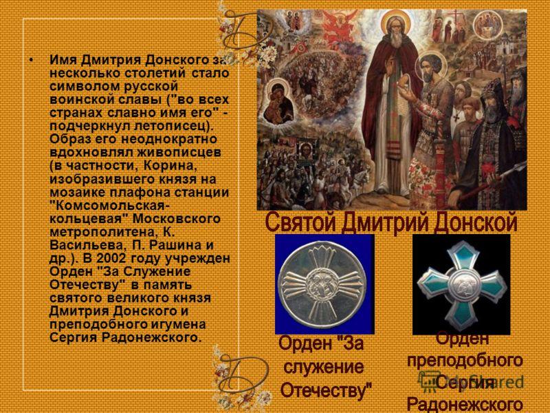Имя Дмитрия Донского за несколько столетий стало символом русской воинской славы (