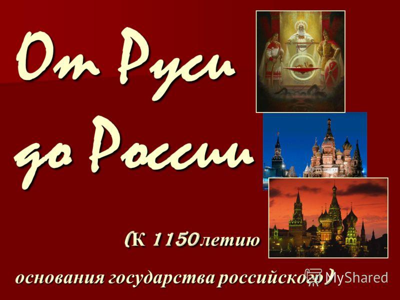 Сценарий концерта от руси до россии