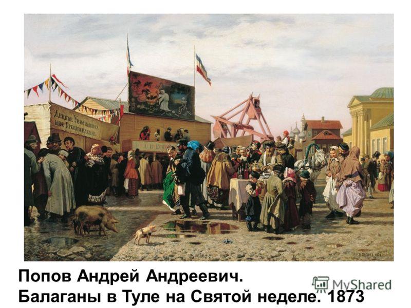 Попов Андрей Андреевич. Балаганы в Туле на Святой неделе. 1873