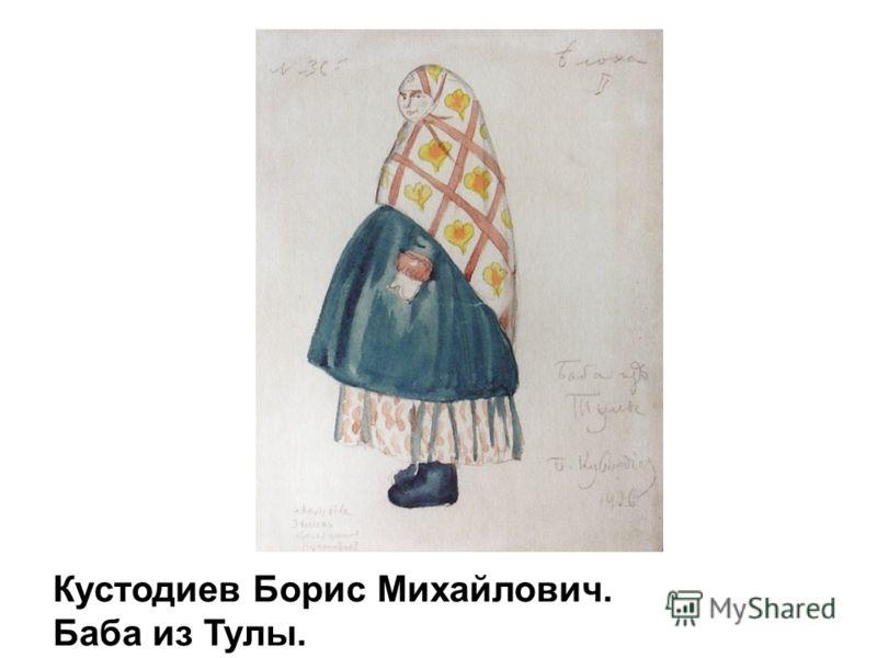Кустодиев Борис Михайлович. Баба из Тулы.