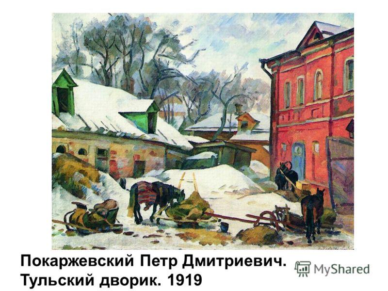 Покаржевский Петр Дмитриевич. Тульский дворик. 1919