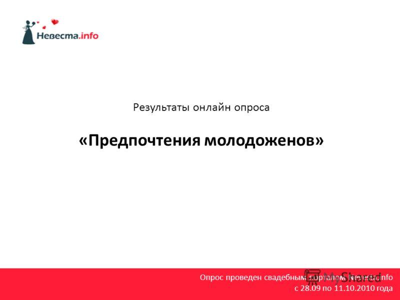 Результаты онлайн опроса «Предпочтения молодоженов» Опрос проведен свадебным порталом Nevesta.info с 28.09 по 11.10.2010 года