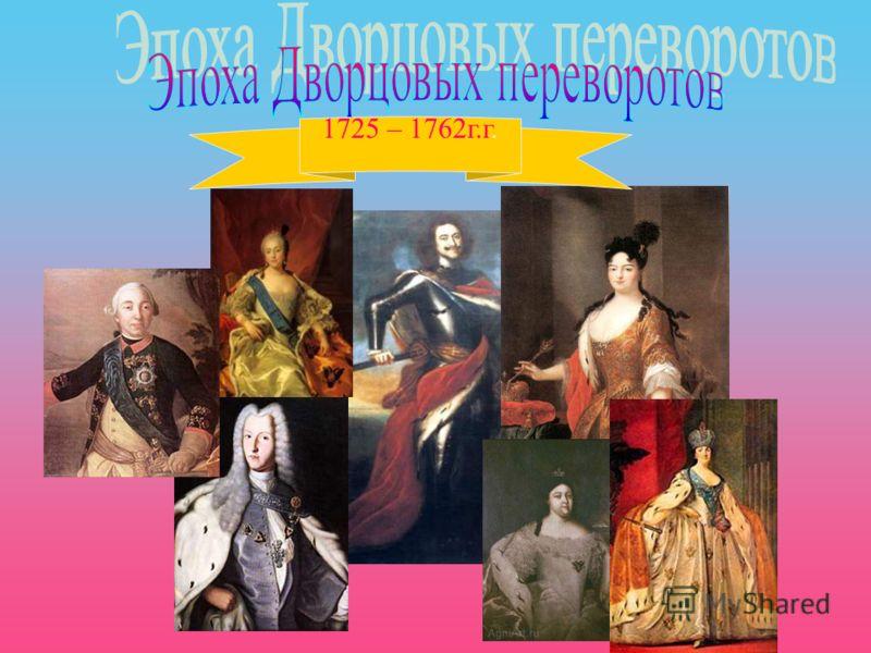 1725 – 1762г.г.
