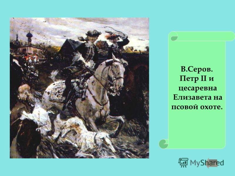 В.Серов. Петр II и цесаревна Елизавета на псовой охоте.