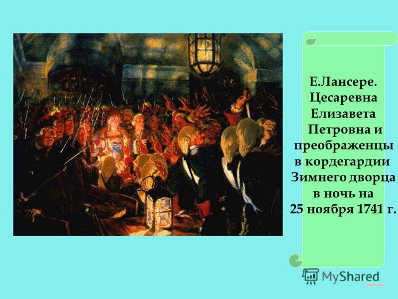 Е.Лансере. Цесаревна Елизавета Петровна и преображенцы в кордегардии Зимнего дворца в ночь на 25 ноября 1741 г.