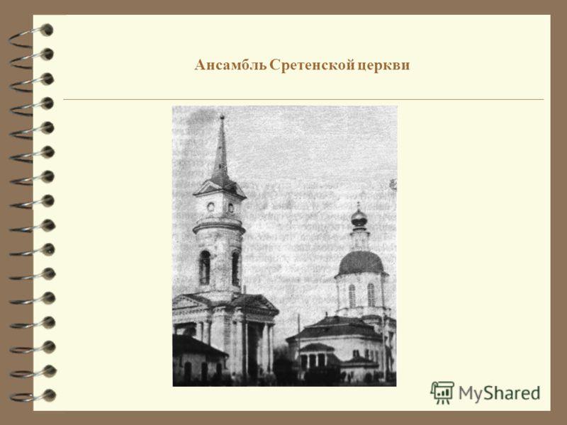 Сретенская церковь (вид с улицы Советской)