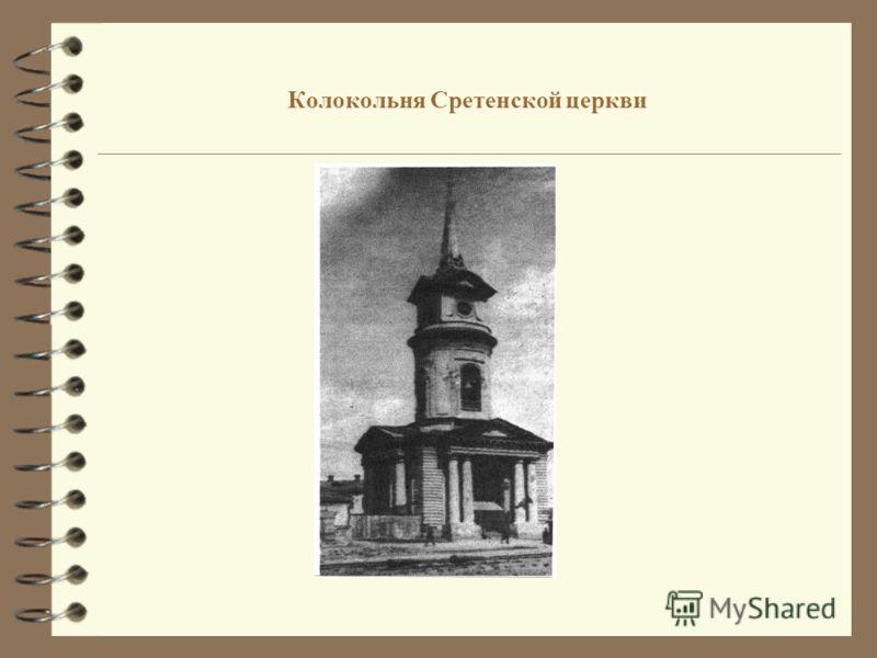 Ансамбль Сретенской церкви