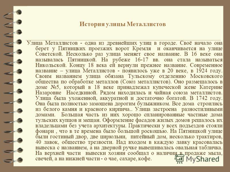 Улица Металлистов (Пятницкая) конец 19 начало 20 века
