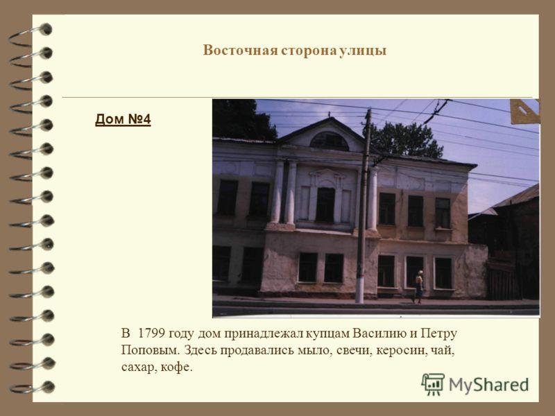 Восточная сторона улицы Дом 2 Последним владельцем этого дома был купец Леонов. Здесь располагалась чайная. В 1998 г. находилось общество трезвости.