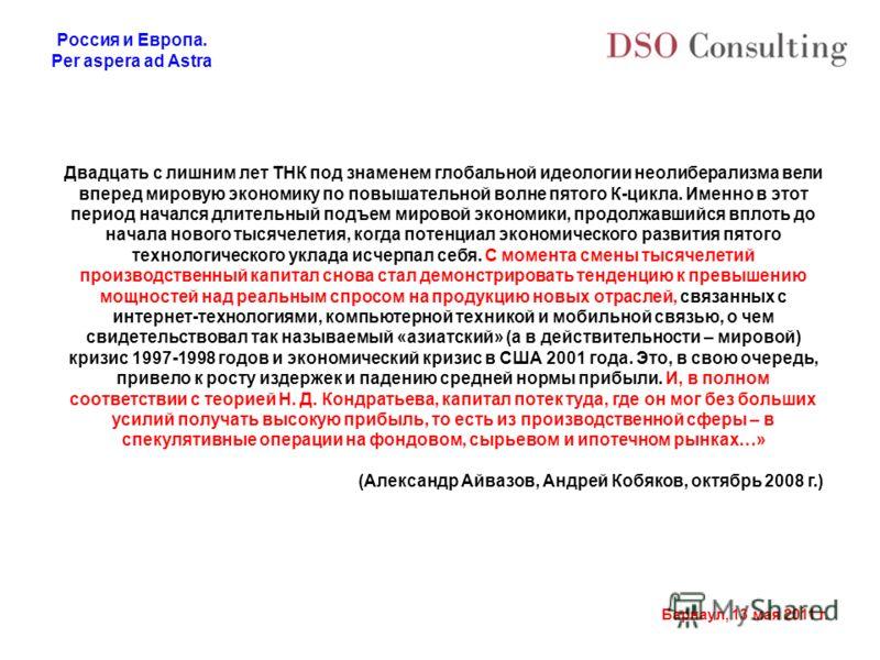 Россия и Европа. Per aspera ad Astra Барнаул, 13 мая 2011 г. Двадцать с лишним лет ТНК под знаменем глобальной идеологии неолиберализма вели вперед мировую экономику по повышательной волне пятого К-цикла. Именно в этот период начался длительный подъе