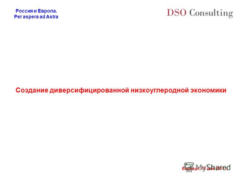 Россия и Европа. Per aspera ad Astra Барнаул, 13 мая 2011 г. Создание диверсифицированной низкоуглеродной экономики