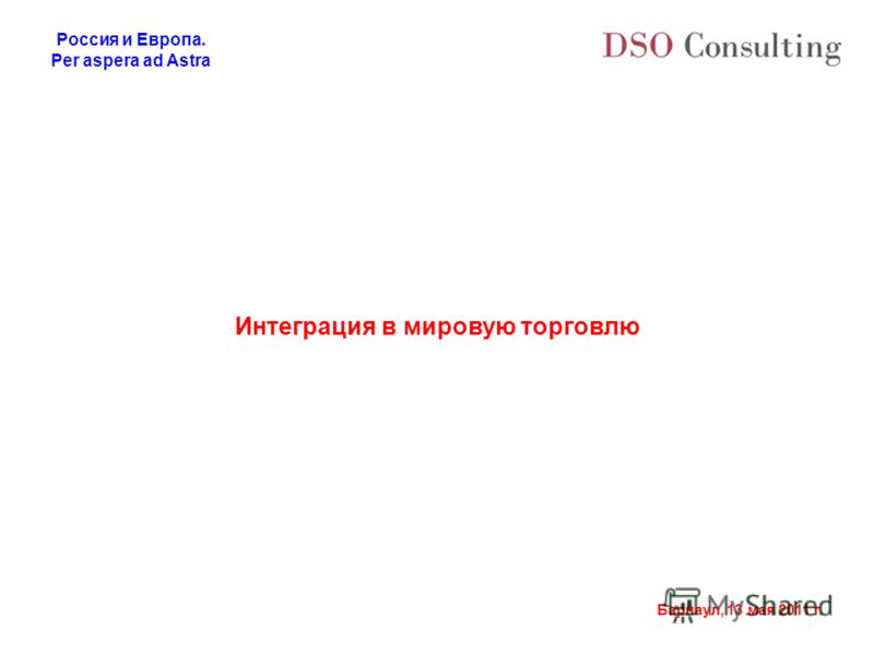 Россия и Европа. Per aspera ad Astra Барнаул, 13 мая 2011 г. Интеграция в мировую торговлю