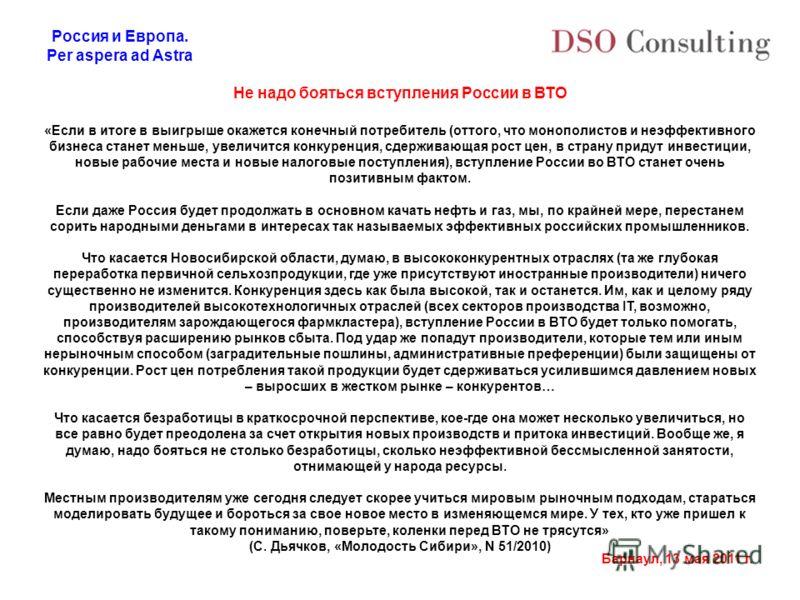 Россия и Европа. Per aspera ad Astra Барнаул, 13 мая 2011 г. Не надо бояться вступления России в ВТО «Если в итоге в выигрыше окажется конечный потребитель (оттого, что монополистов и неэффективного бизнеса станет меньше, увеличится конкуренция, сдер