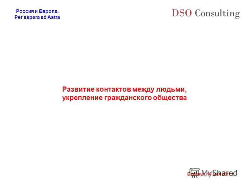 Россия и Европа. Per aspera ad Astra Барнаул, 13 мая 2011 г. Развитие контактов между людьми, укрепление гражданского общества