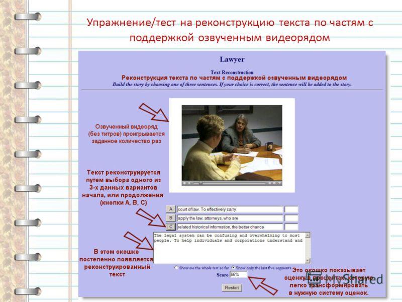 Упражнение/тест на реконструкцию текста по частям с поддержкой озвученным видеорядом