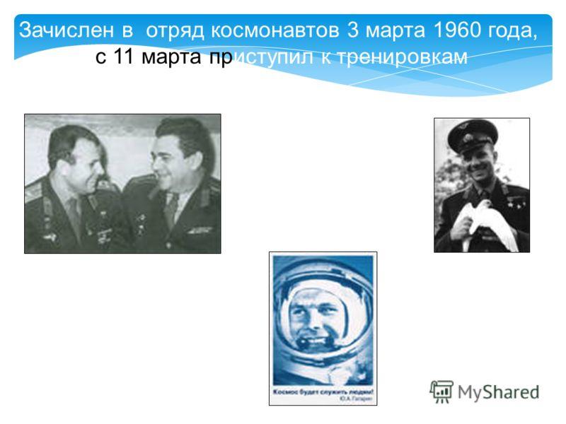 Зачислен в отряд космонавтов 3 марта 1960 года, с 11 марта приступил к тренировкам