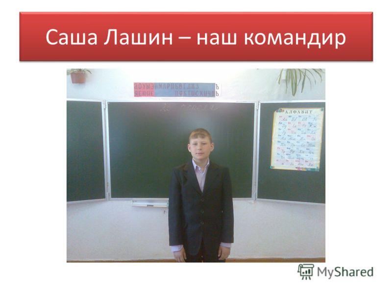 Саша Лашин – наш командир
