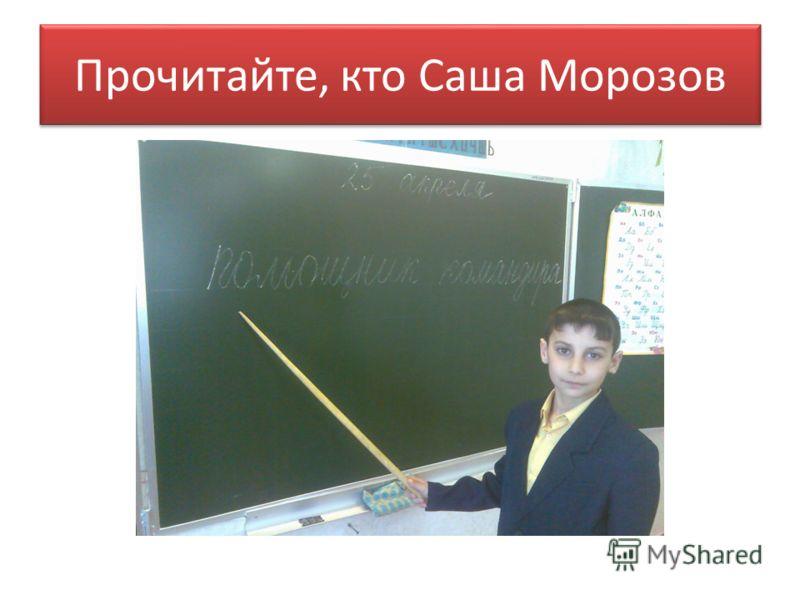 Прочитайте, кто Саша Морозов