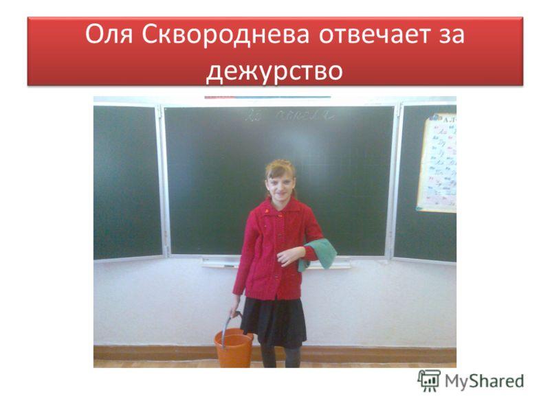 Оля Сквороднева отвечает за дежурство