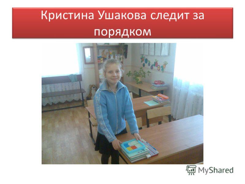 Кристина Ушакова следит за порядком
