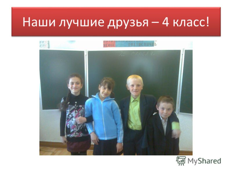 Наши лучшие друзья – 4 класс!