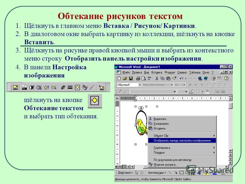 Как сделать обтекание текста html