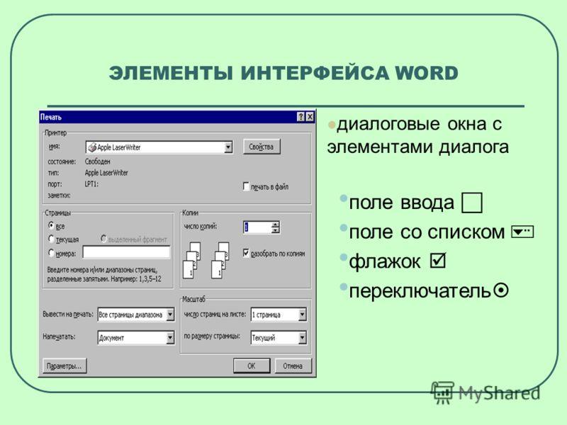 ЭЛЕМЕНТЫ ИНТЕРФЕЙСА WORD диалоговые окна с элементами диалога поле ввода поле со списком флажок переключатель