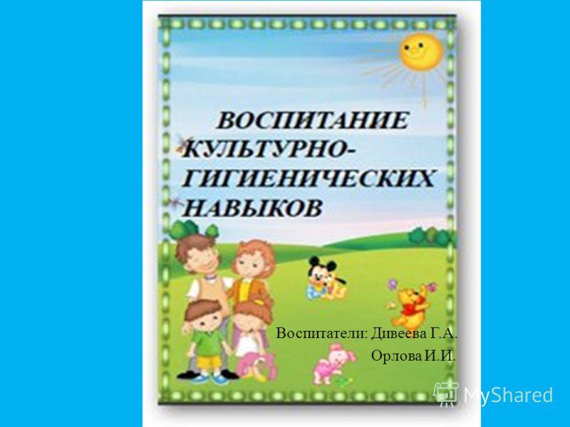 Воспитатели: Дивеева Г.А. Орлова И.И.