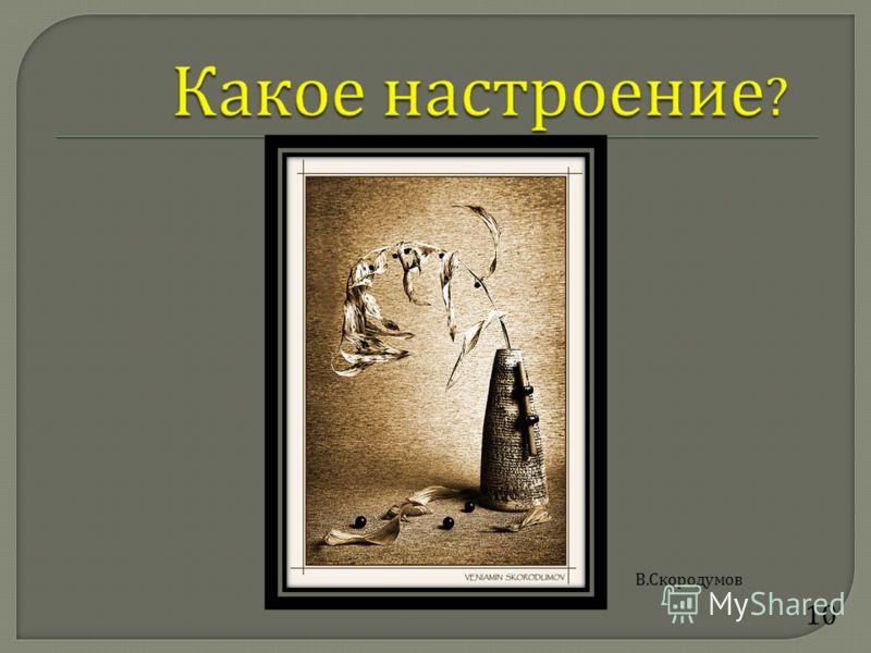 10 В.Скородумов