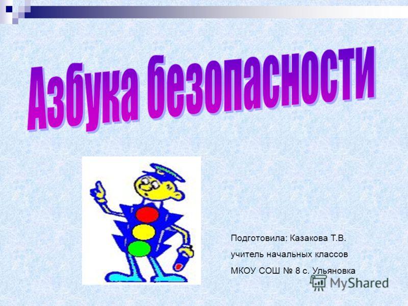 Подготовила: Казакова Т.В. учитель начальных классов МКОУ СОШ 8 с. Ульяновка